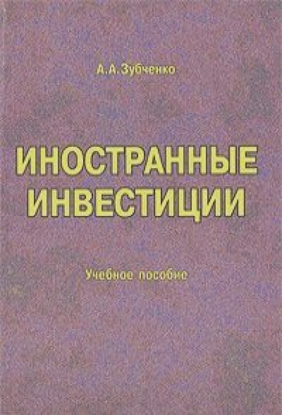 Обложка книги:  зубченко л.а. - иностранные инвестиции. учебное пособие