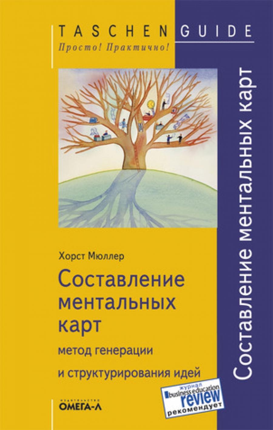 Обложка книги:  хорст мюллер - составление ментальных карт метод генерации и структурирования идей