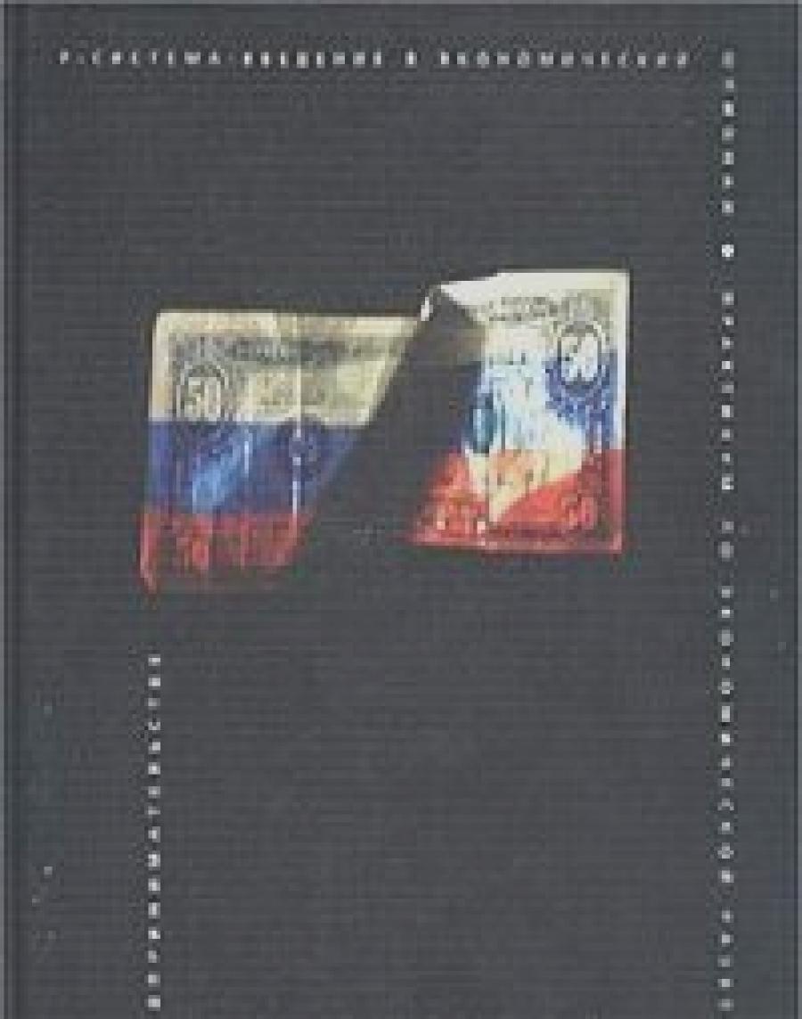 Обложка книги:  р-система введение в экономический шпионаж