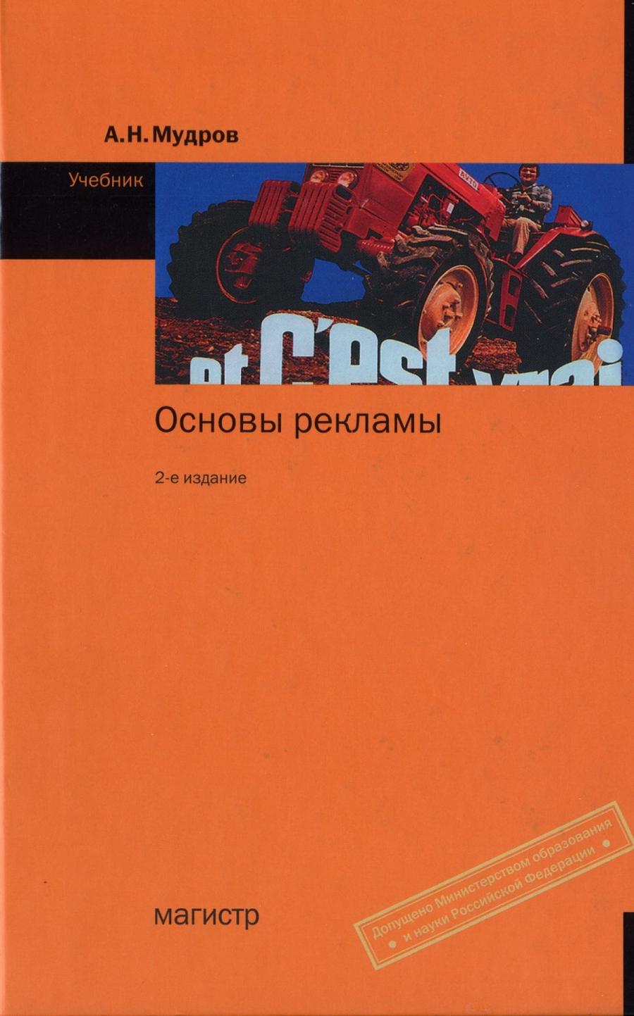 Обложка книги:  мудров а.н. - основы рекламы.