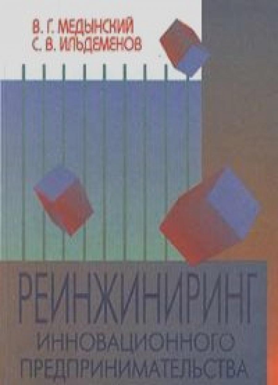 Обложка книги:  медынский в. г. , ильдеменов с. в. - реинжиниринг инновационного предпринимательства