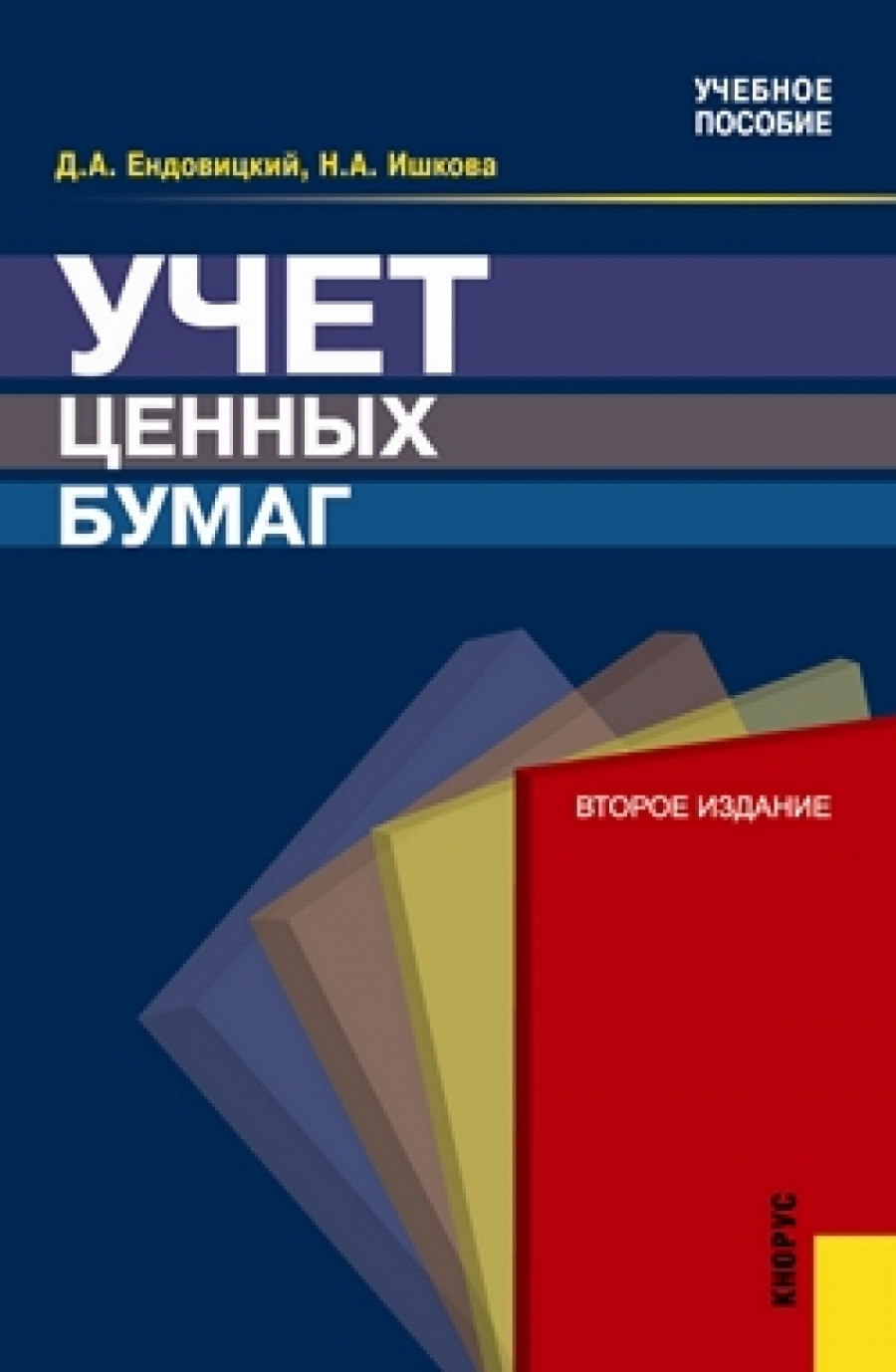 Обложка книги:  ендовицкий д.а. - учет ценных бумаг
