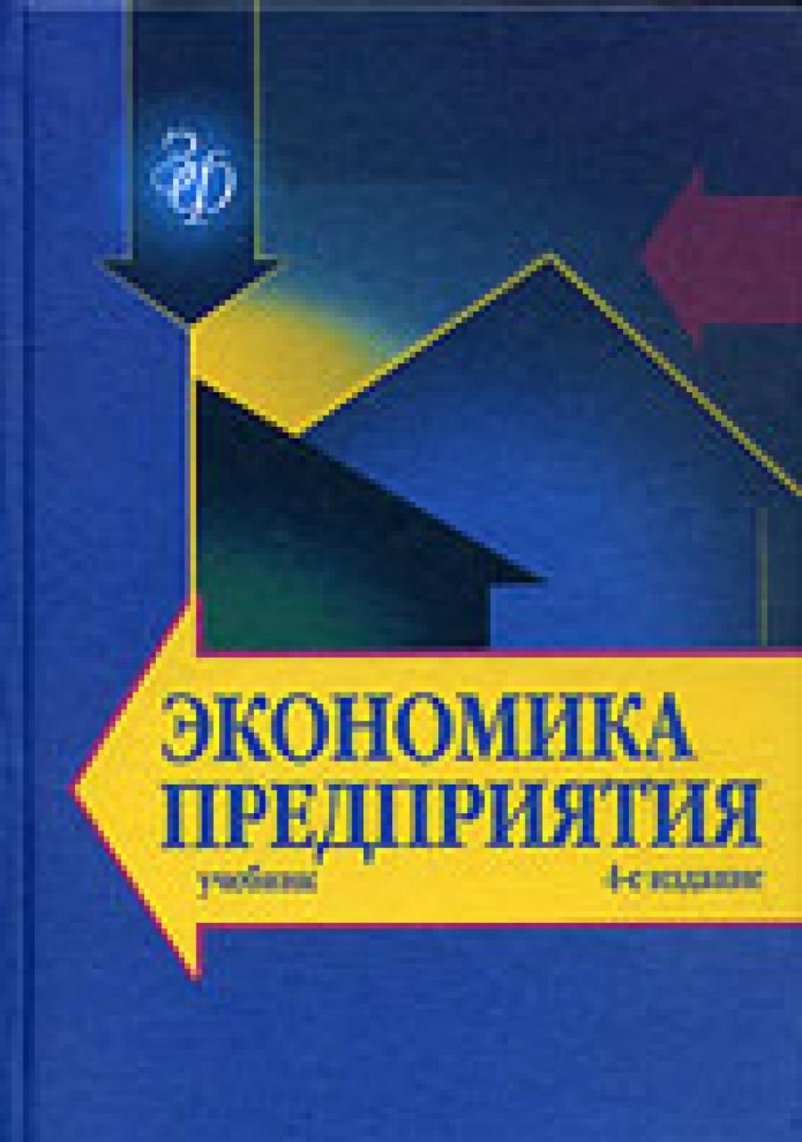 Обложка книги:  горфинкель в.я., швандар в.а. - экономика предприятия