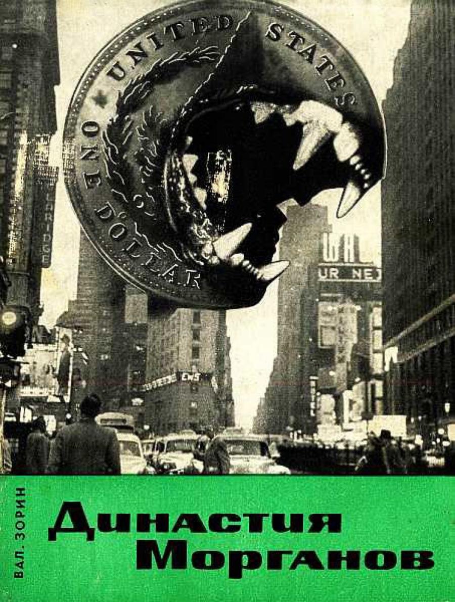 Обложка книги:  зорин в. - династия морганов