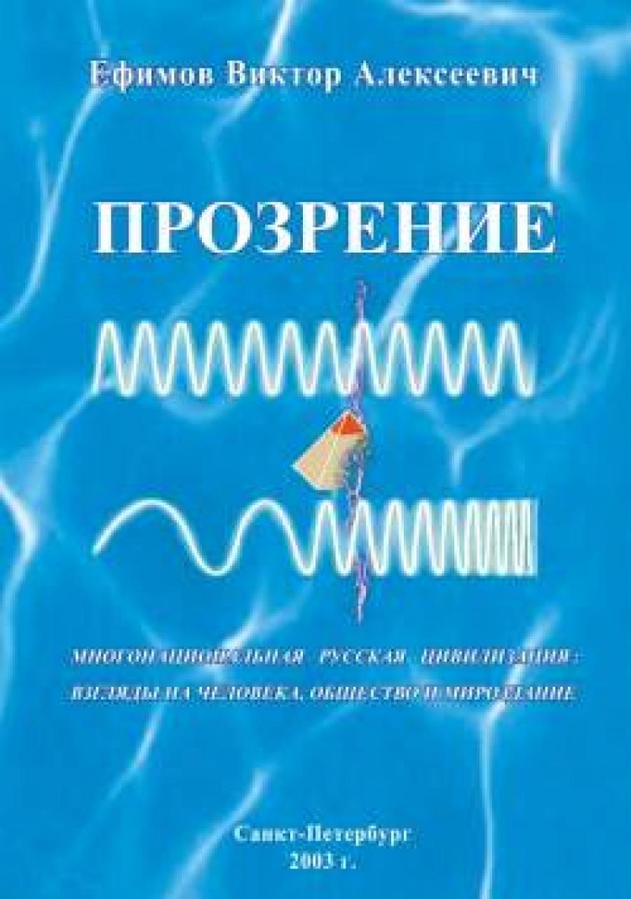 Обложка книги:  ефимов виктор алексеевич - прозрение