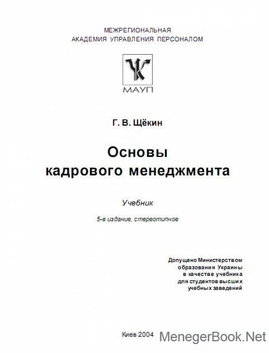 Обложка книги:  щёкин г. в. - основы кадрового менеджмента
