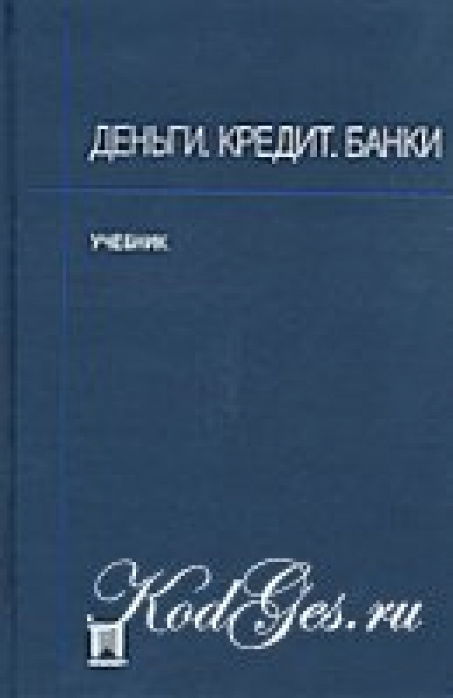 Обложка книги:  алпатов г.е, базулин ю.в. и др. - деньги. кредит. банки