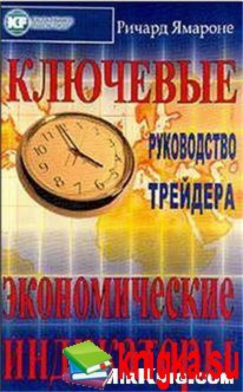 Обложка книги:  ричард э. ямароне - ключевые экономические индикаторы руководство трейдера