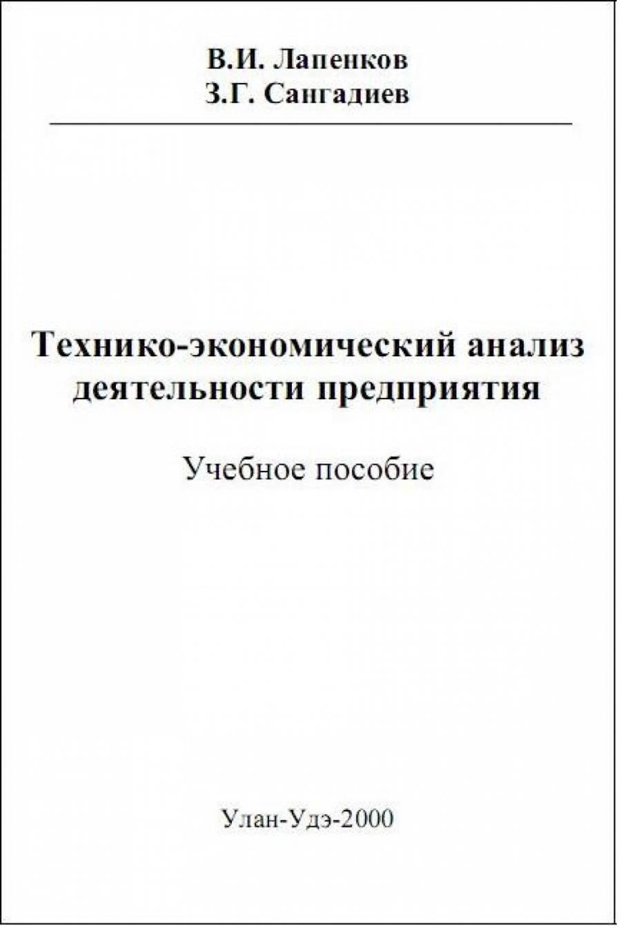 Обложка книги:  лапенков в.и., сангадиев з.г. - технико-экономический анализ деятельности предприятия