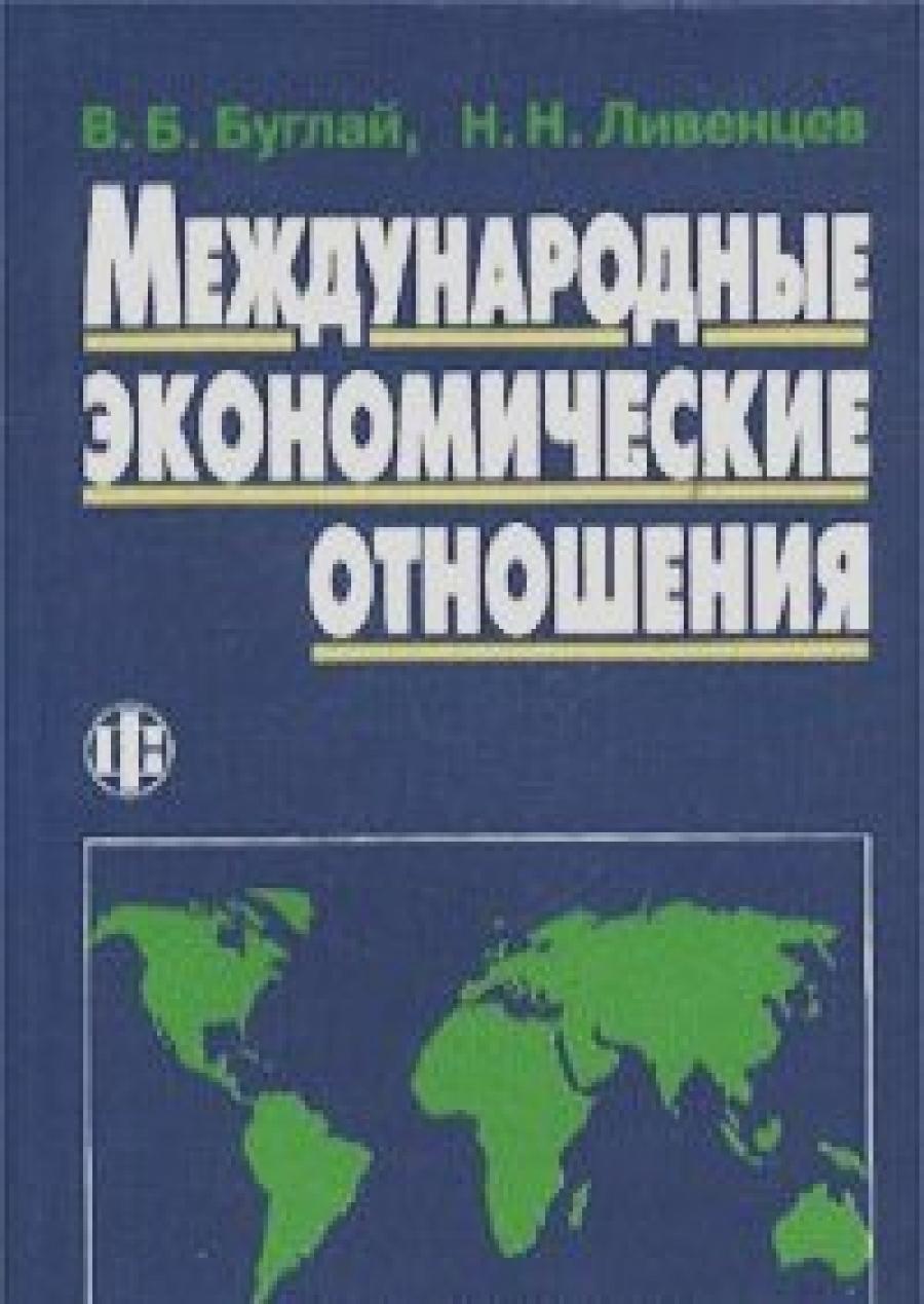 Обложка книги:  в.б. буглай, н.н. ливенцев - международные экономические отношения