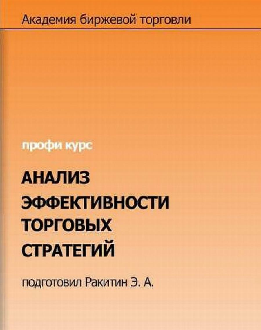 Обложка книги:  ракитин э.а. - анализ эффективности торговых стратегий (профи-курс)