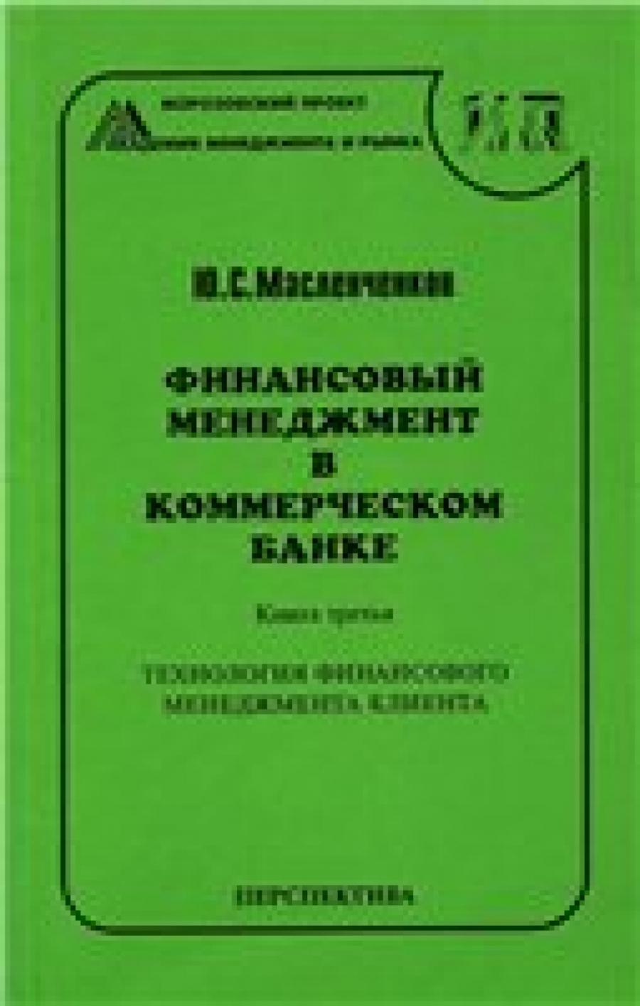 Обложка книги:  ю.с. масленченков - финансовый менеджмент в коммерческом банке