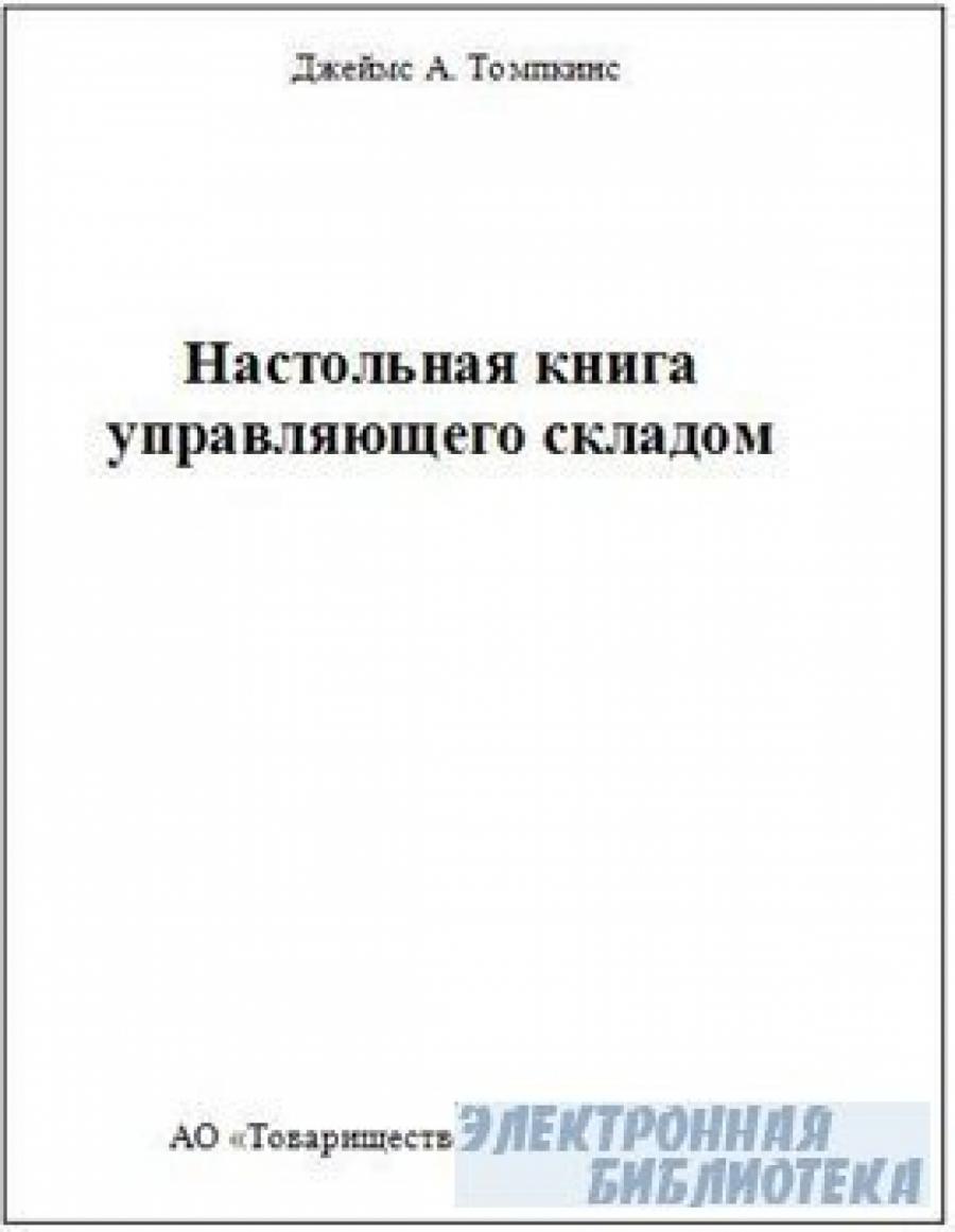Обложка книги:  джеймс томпкинс - настольная книга управляющего складом