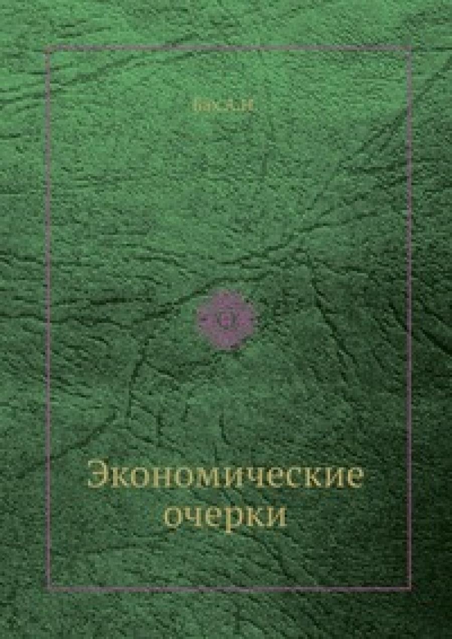 Обложка книги:  бах а.н. - экономические очерки
