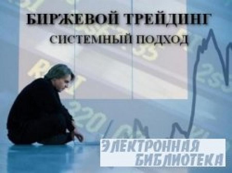 Обложка книги:  кургузкин а. а. - биржевой трейдинг системный подход