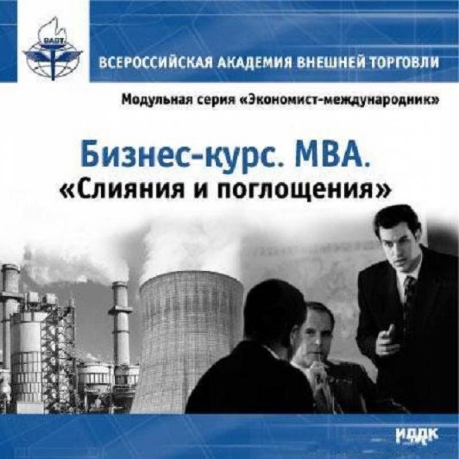 Обложка книги:  гончаренко е.о. - бизнес-курс. мва. слияния и поглощения.