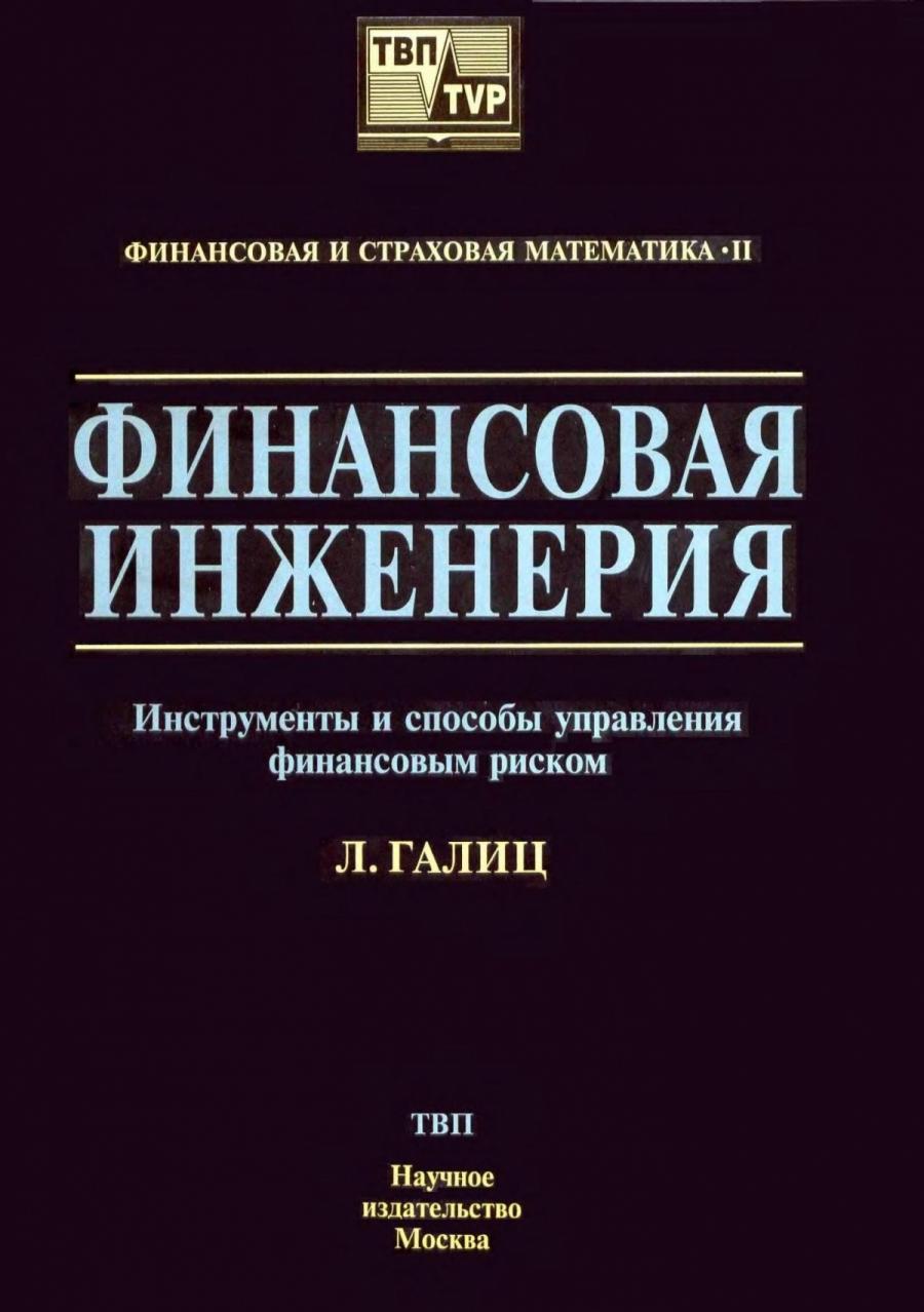 Обложка книги:  л. галиц - финансовая инженерия. инструменты и способы управления финансовым риском