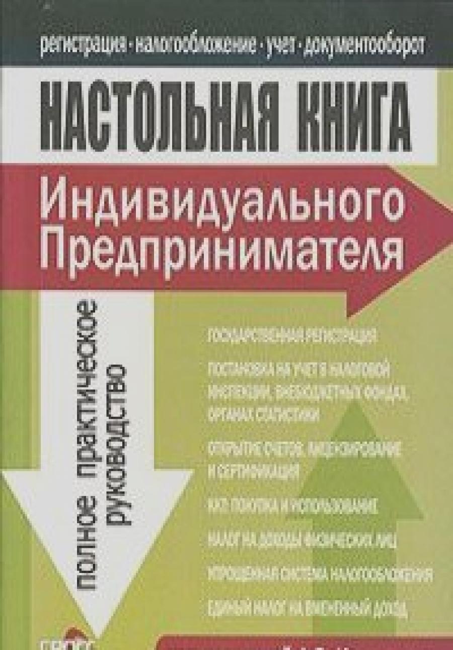Обложка книги:  а.в. касьянов - настольная книга индивидуального предпринимателя