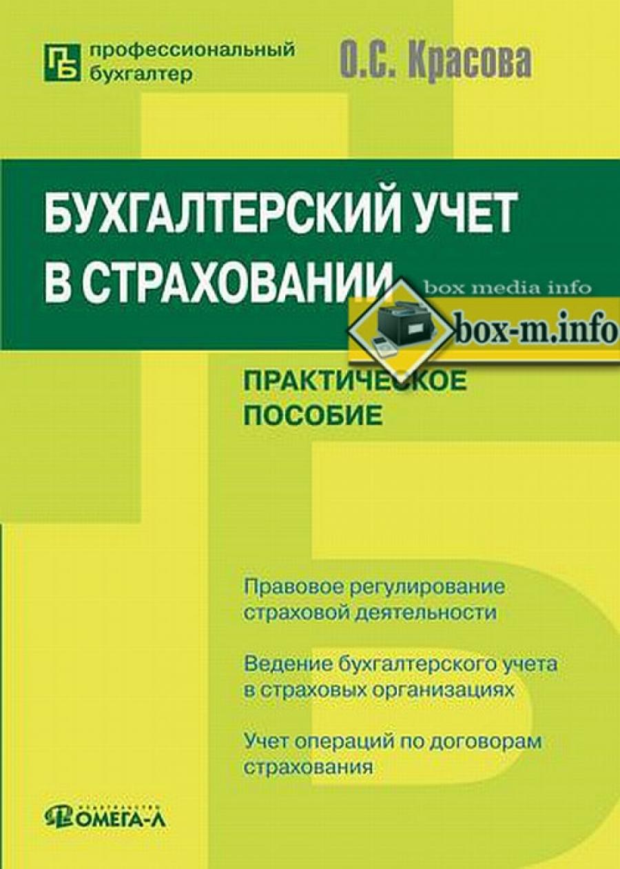 Обложка книги:  красова о.с. - бухгалтерский учет в страховании