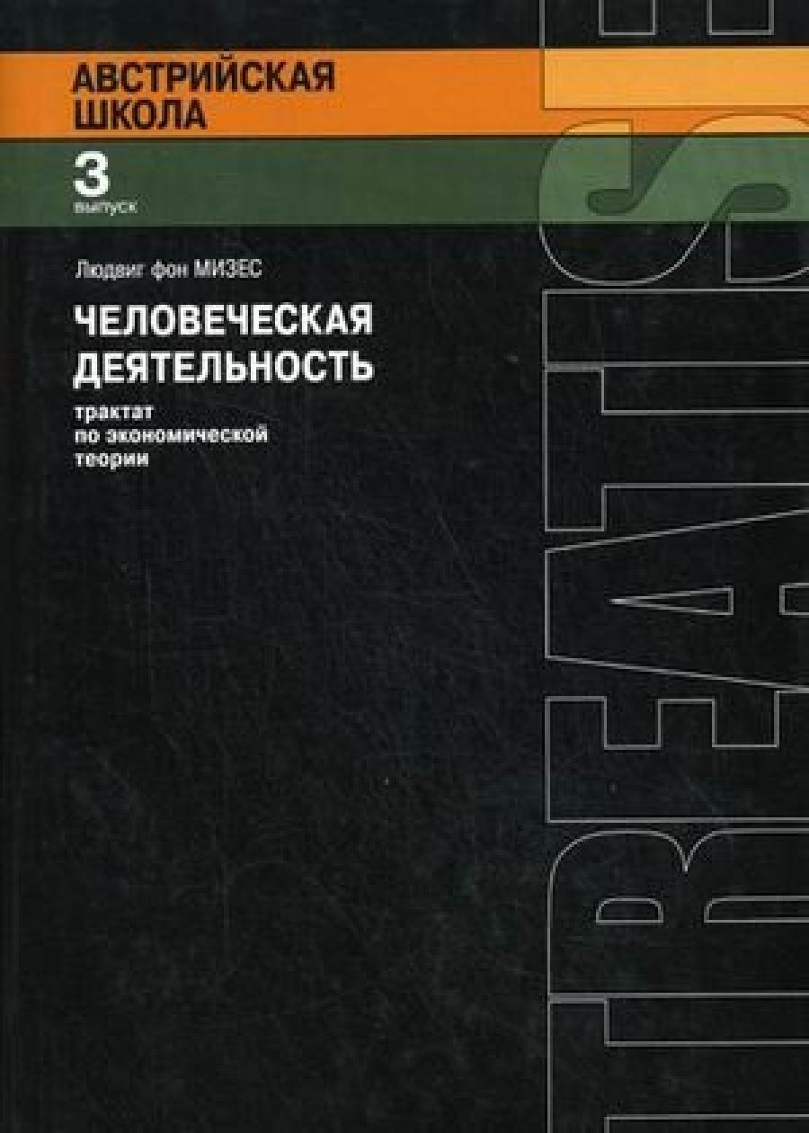 Обложка книги:  хесус уэрта де сото - деньги, банковский кредит и экономические циклы