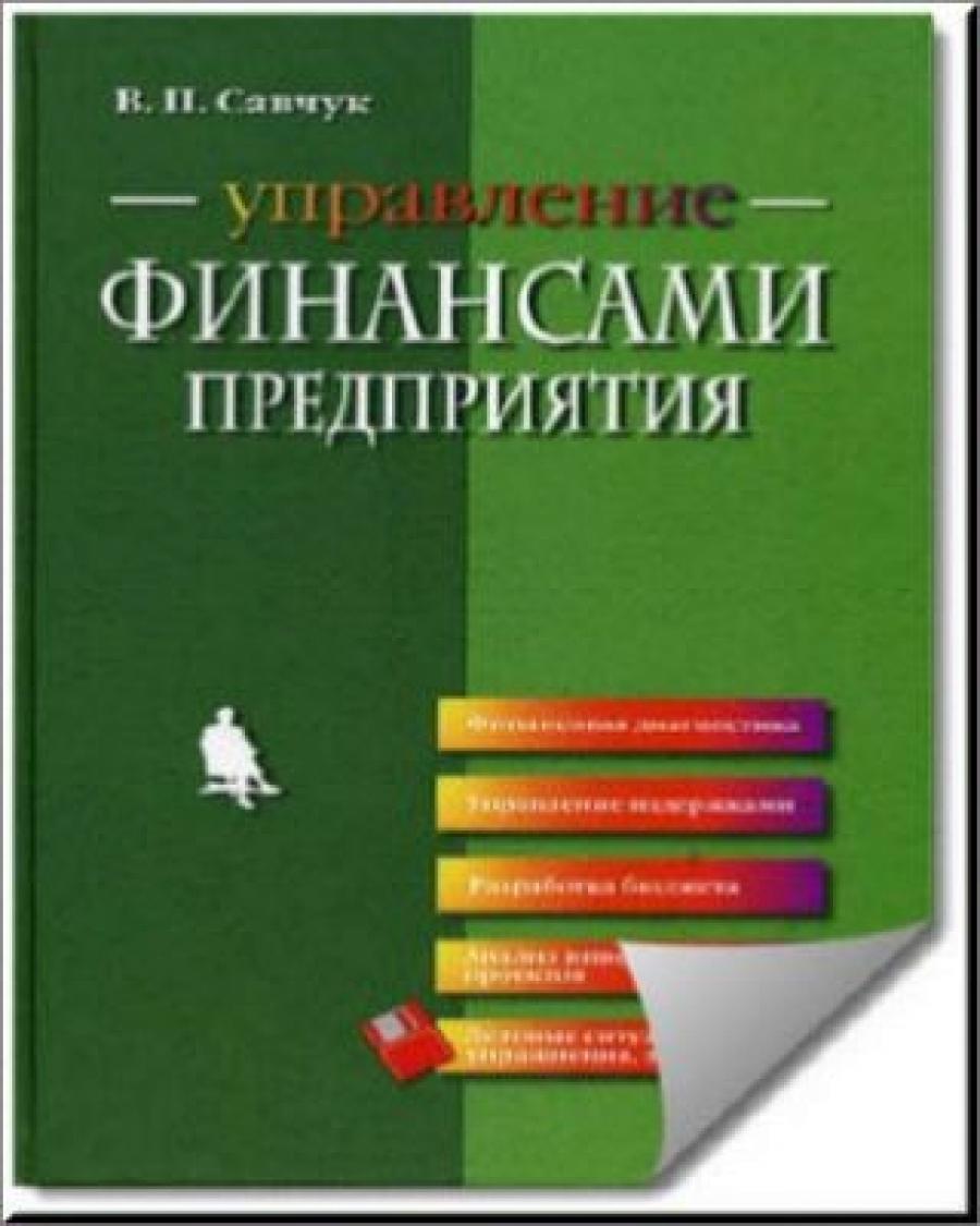 Обложка книги:  савчук в.п. - управление финансами предприятия
