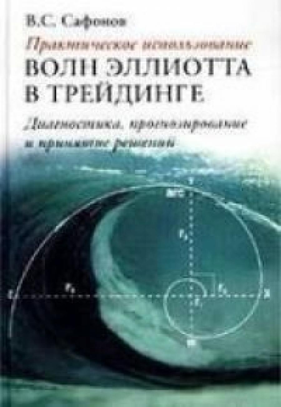 Обложка книги:  сафонов в. с - практическое использование волн эллиота в трейдинге