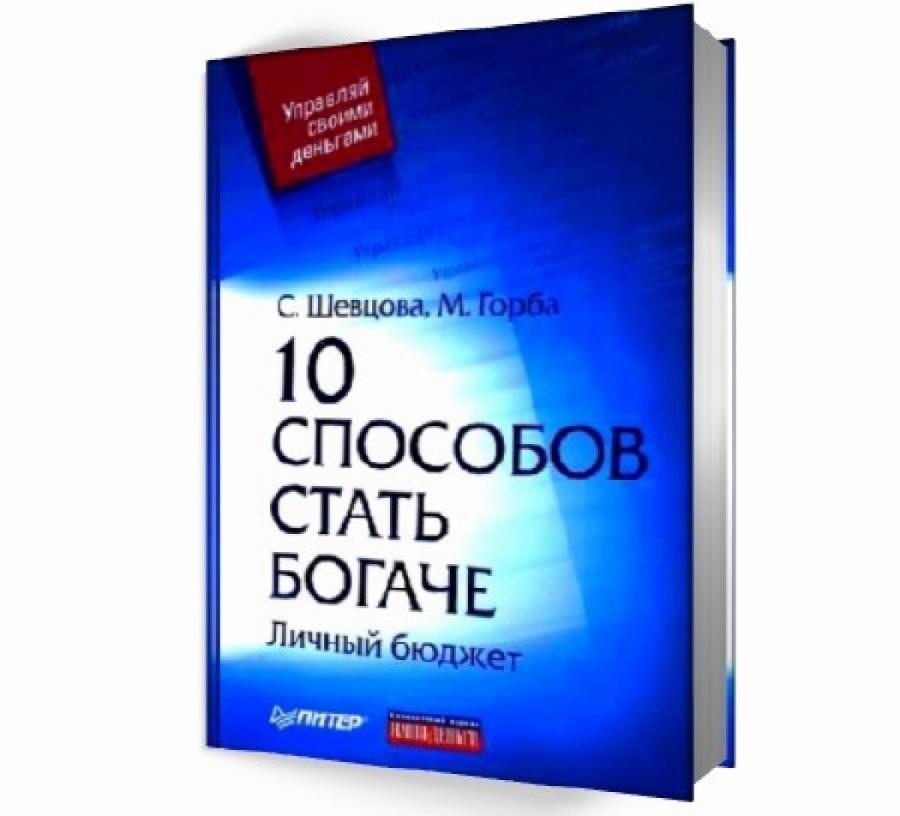 Обложка книги:  с.шевцова, м.горба - 10 способов стать богаче