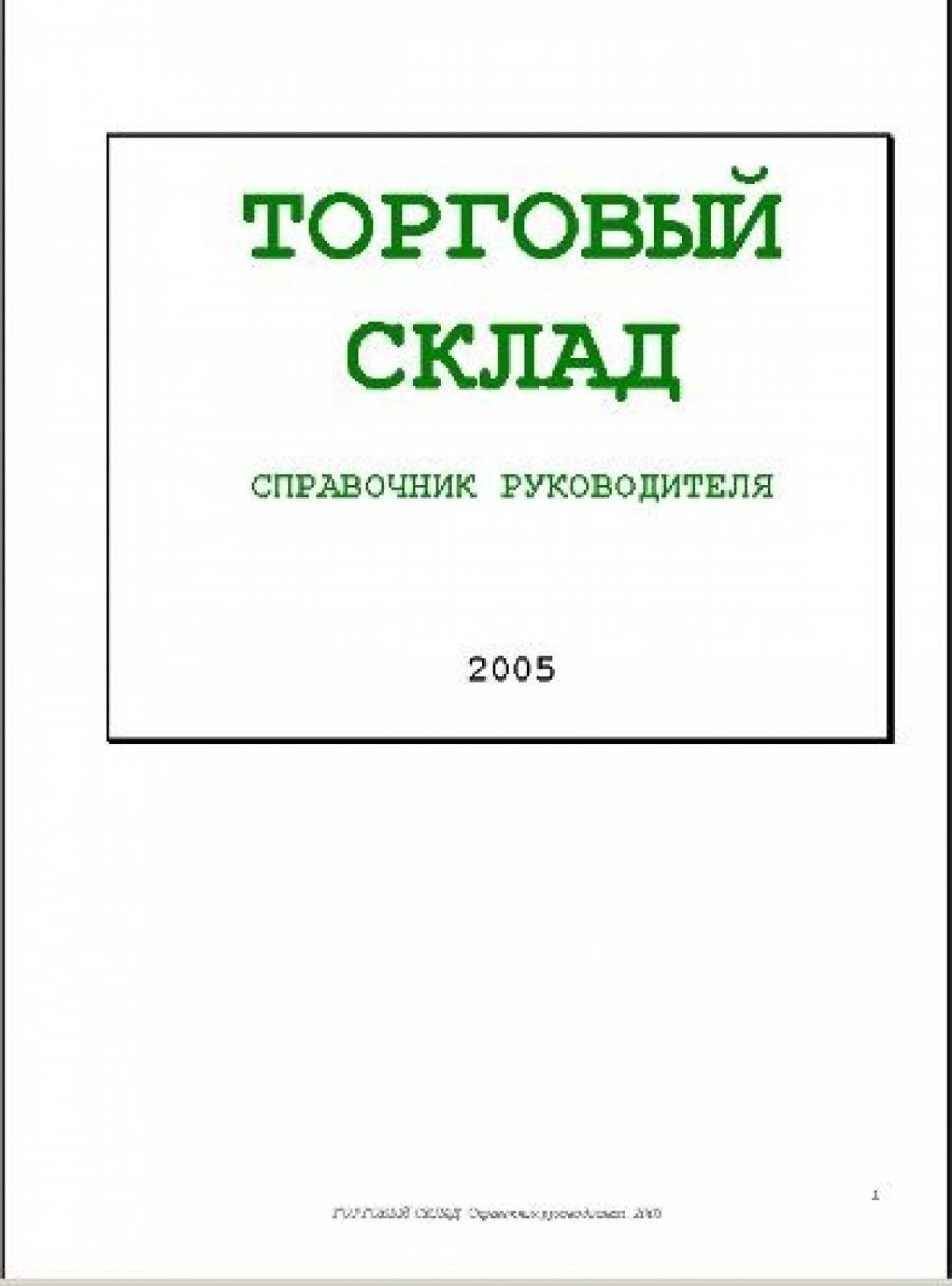 Обложка книги:  волгин в.в. - торговый склад. справочник руководителя 2005.