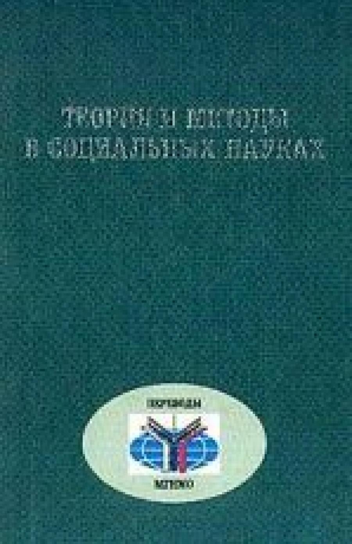 Обложка книги:  роузфилд с. - сравнительная экономика стран мира