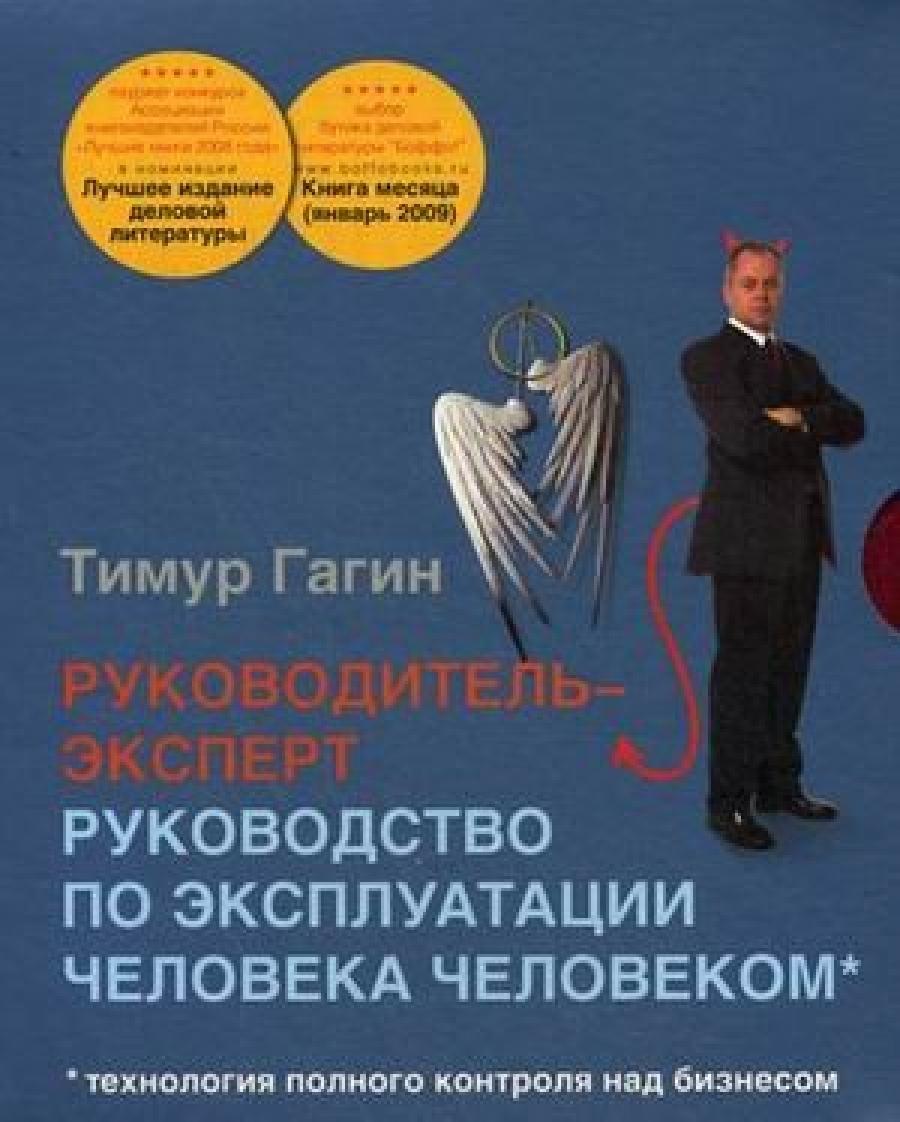 Обложка книги:  гагин т. - руководитель-эксперт. руководство по эксплуатации человека человеком