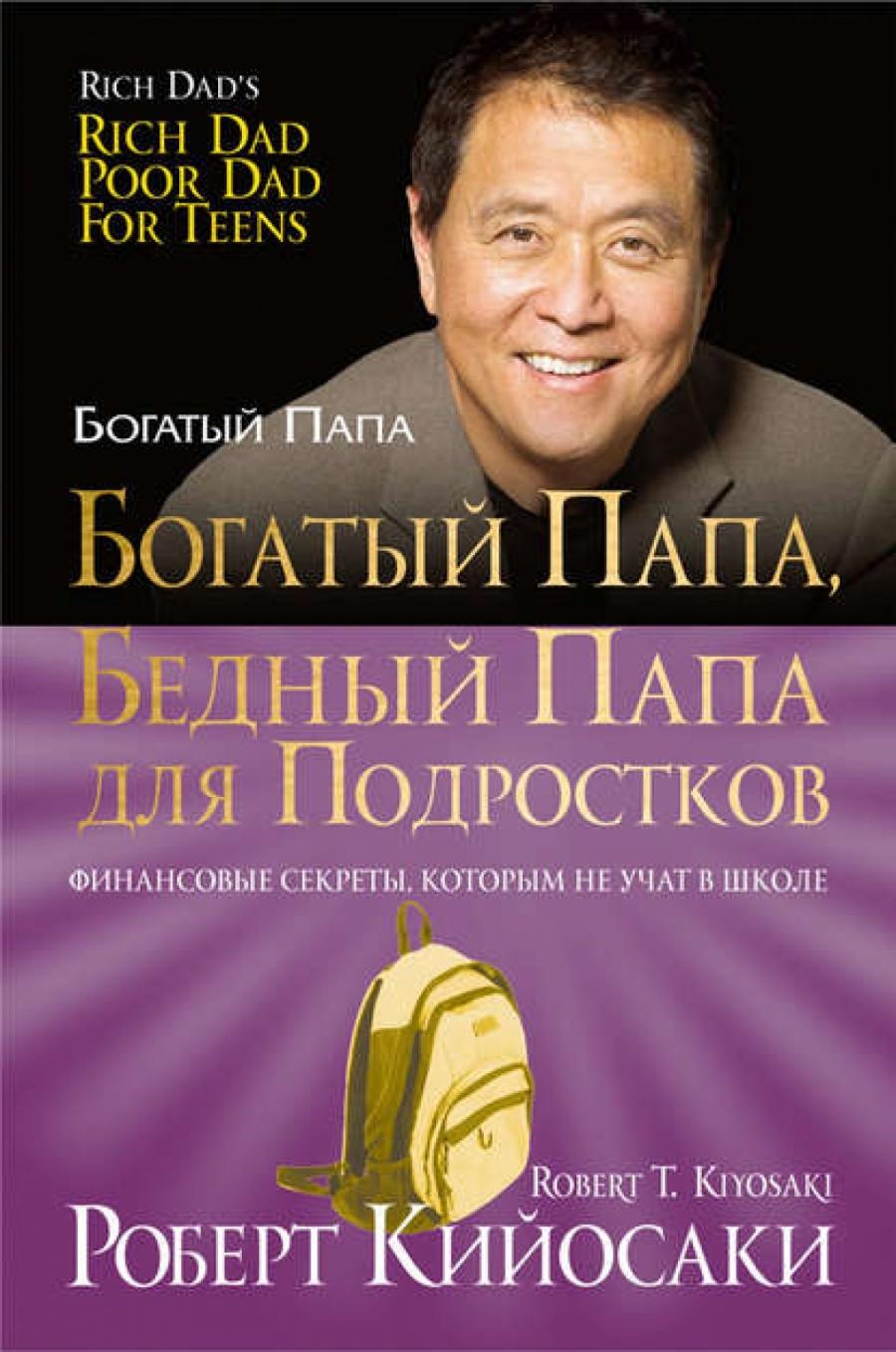 Роберт Кийосаки - Богатый папа, бедный папа для подростков