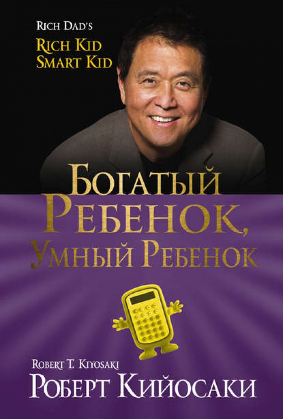 Шэрон Лектер, Роберт Кийосаки - Богатый ребёнок, умный ребёнок