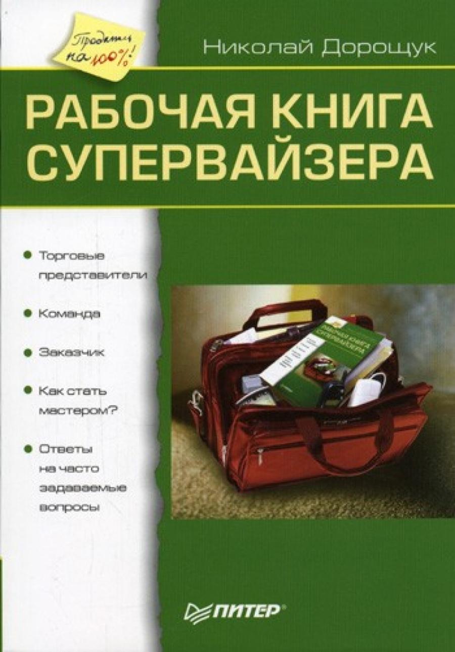 Николай Дорощук - Рабочая книга супервайзера