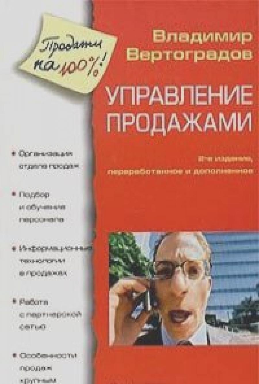 Обложка книги:  вертоградов в. - управление продажами. 2-е изд.