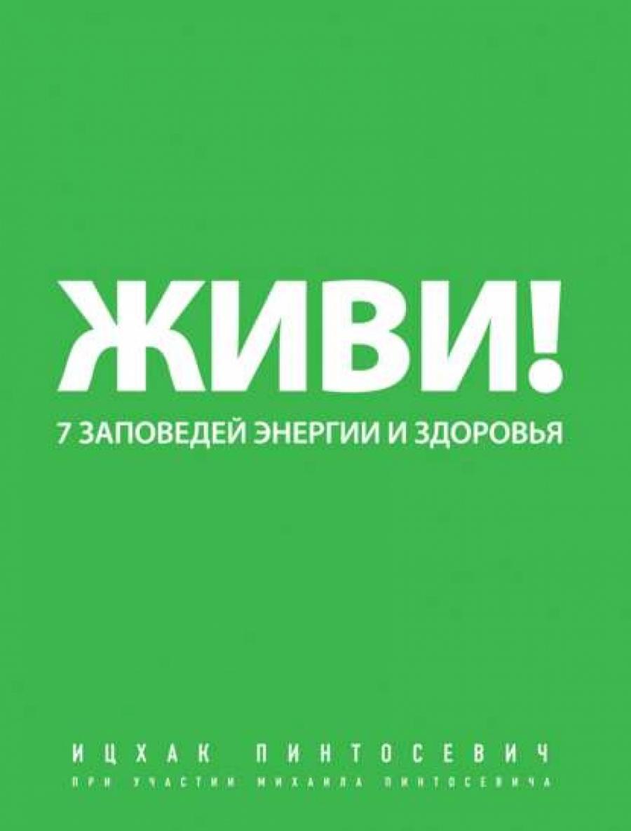Ицхак Пинтосевич - Живи! 7 заповедей энергии и здоровья