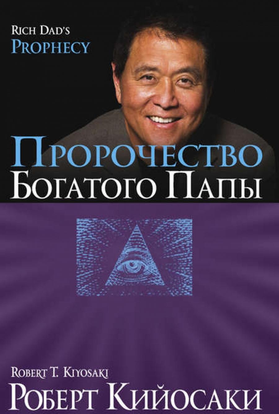 Роберт Кийосаки - Пророчество богатого папы