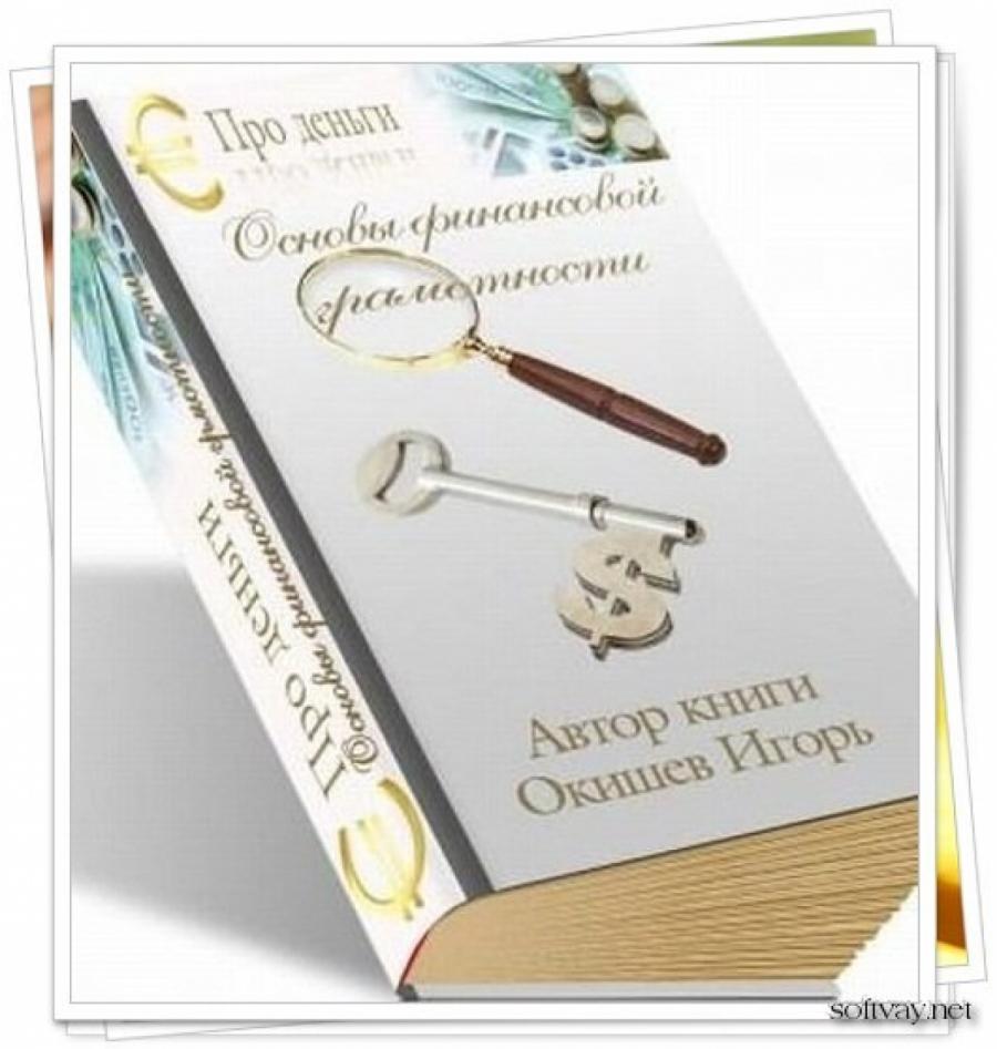 Обложка книги:  окишев игорь - основы финансовой грамотности