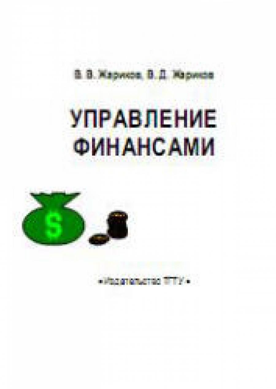Обложка книги:  жариков в. в. , жариков в. д. - управление финансами учебное пособие