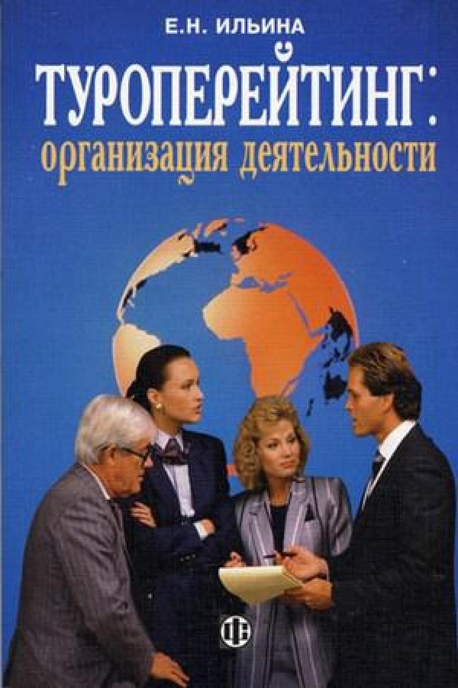 Обложка книги:  ильина е.н. - туроперейтинг организация деятельности.