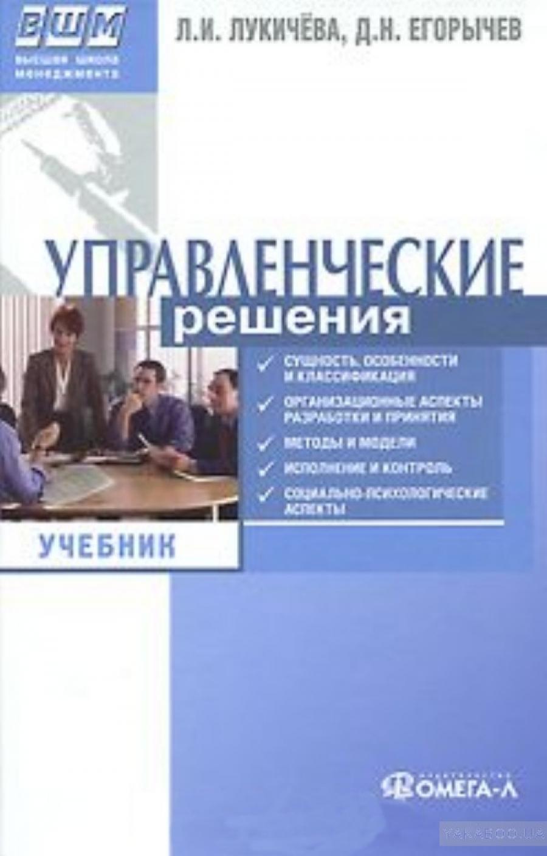 Обложка книги:  лукичева л.и., егорычев д.н.; анискин ю.п. - управленческие решения.