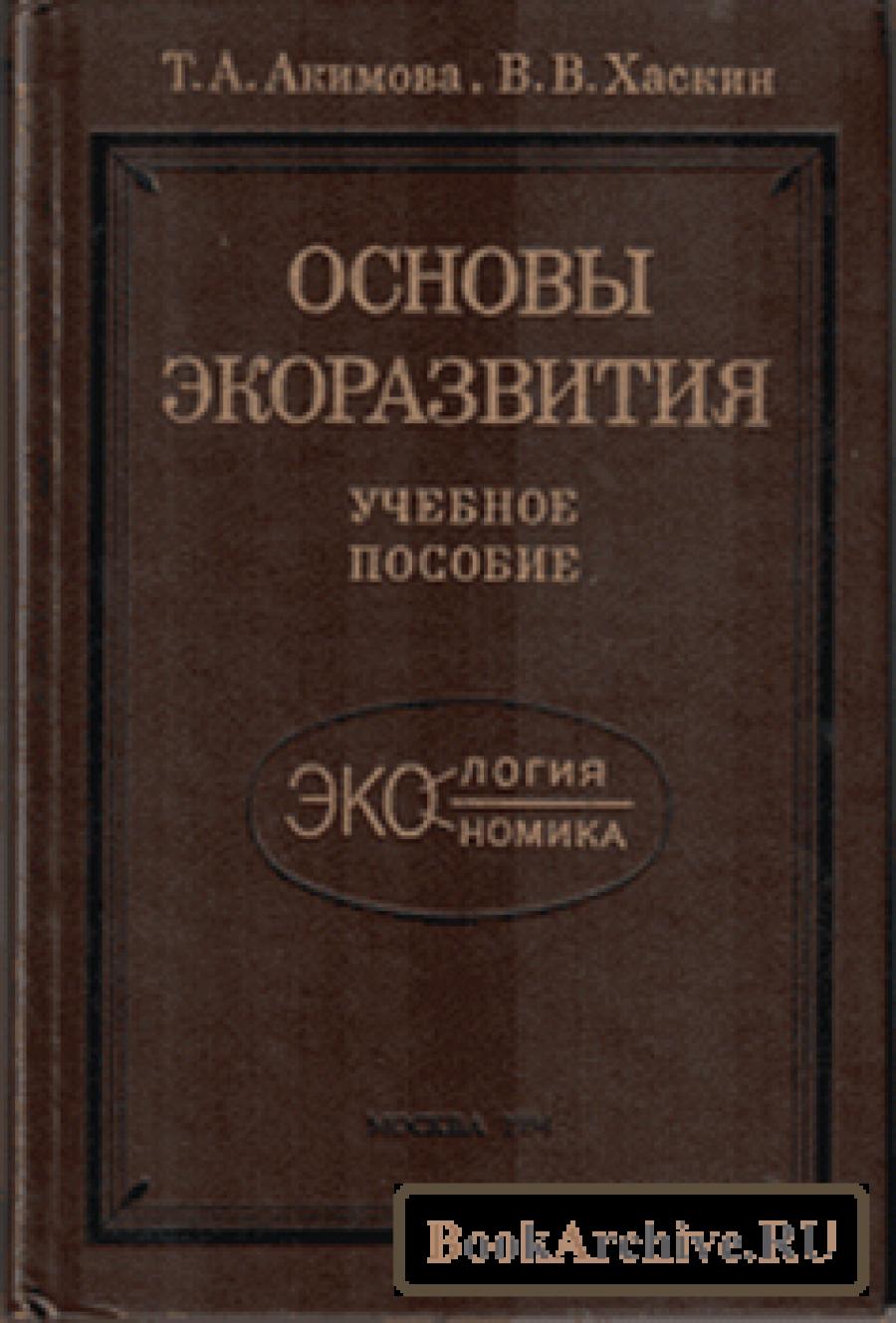 Обложка книги:  акимова т. а. , хаскин в. в. - основы экоразвития. учебное пособие