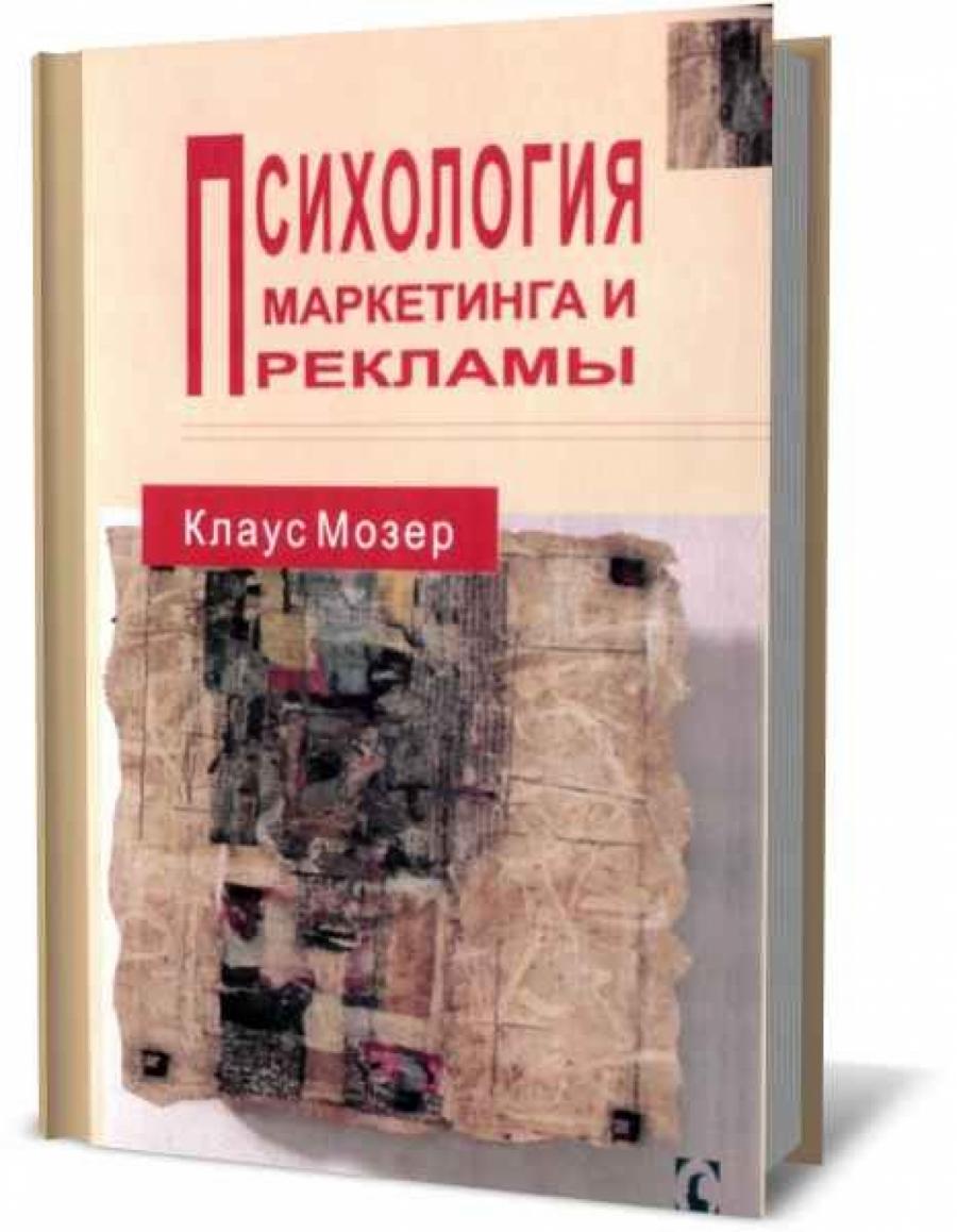 Обложка книги:  мозер к. - психология маркетинга и рекламы