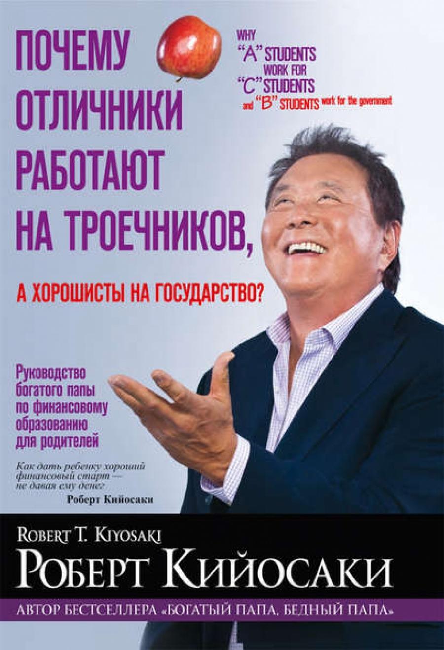 Роберт Кийосаки - Почему отличники работают на троечников, а хорошисты на государство?