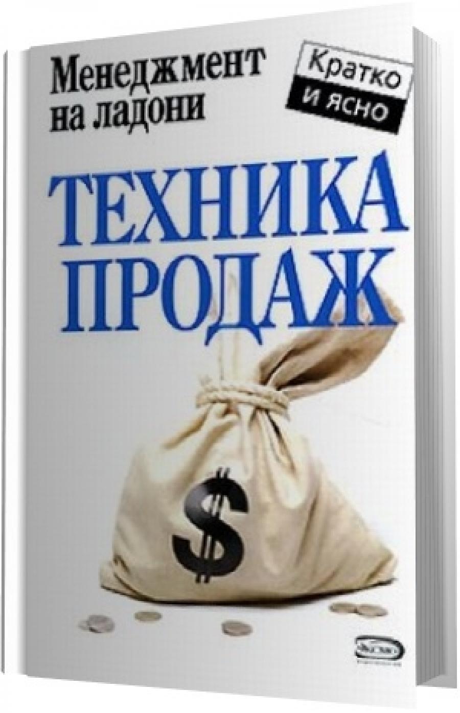 Обложка книги:  дмитрий потапов - техника продаж