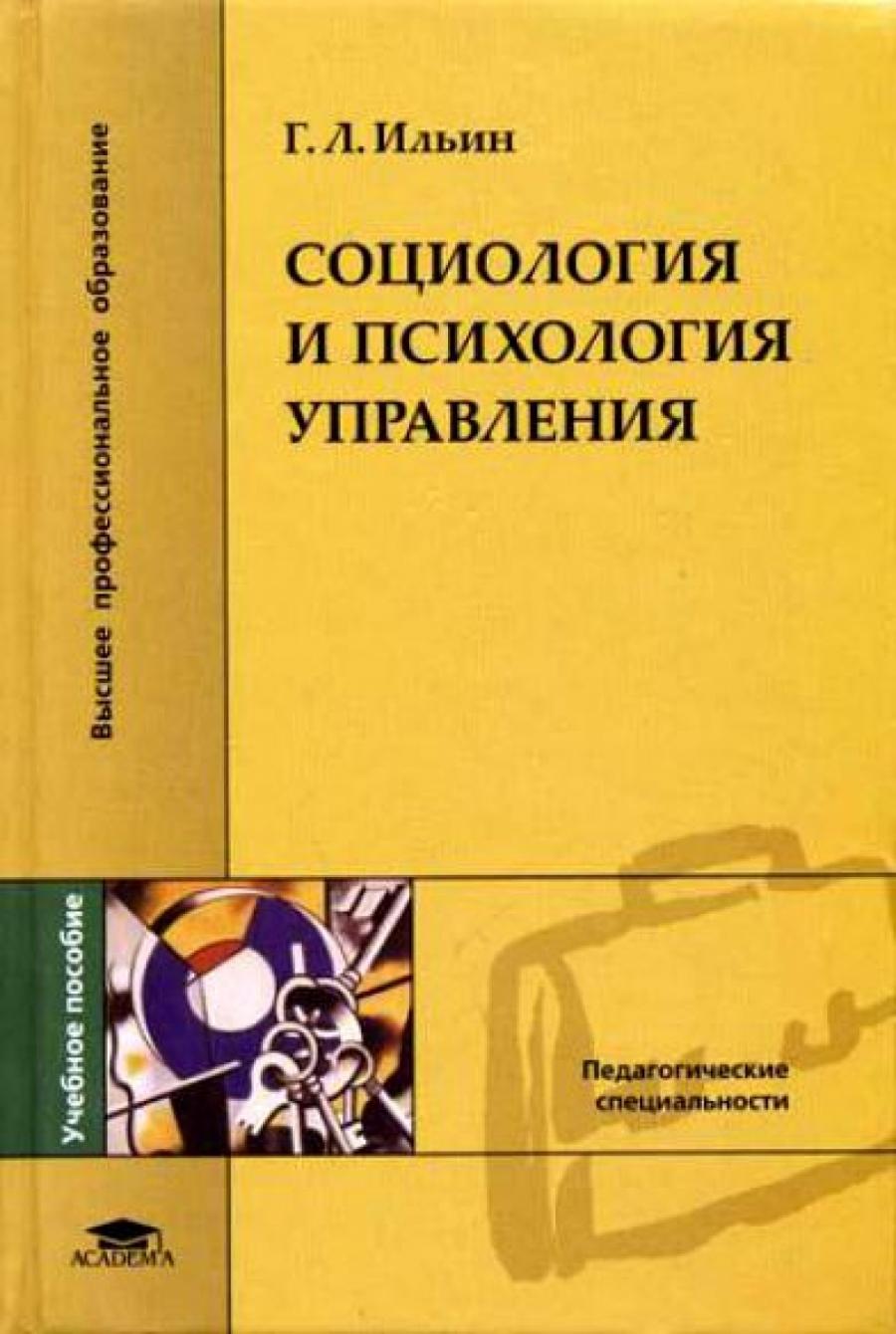 Обложка книги:  ильин г.л. - социология и психология управления.