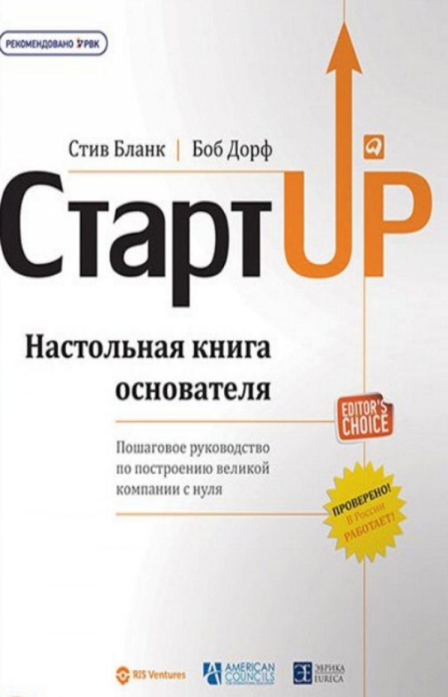 Обложка книги:  стив бланк, боб дорф - стартup. настольная книга основателя