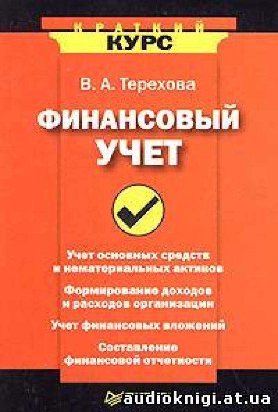 Обложка книги:  терехова в.а. - финансовый учет. краткий курс