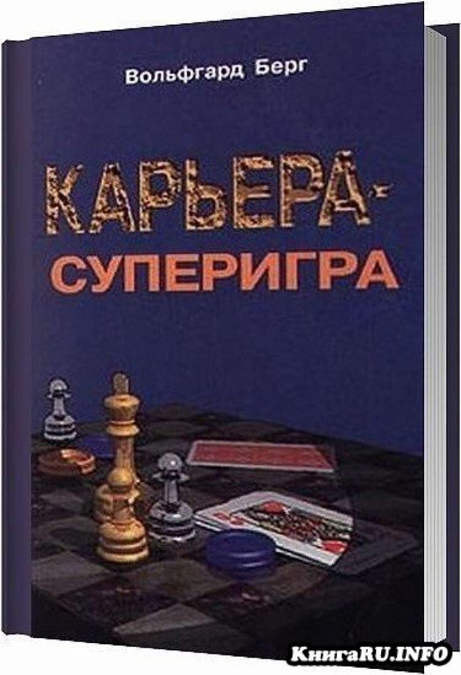 Обложка книги:  вольфгарт берг - карьера – суперигра. нетривиальные советы на каждый день
