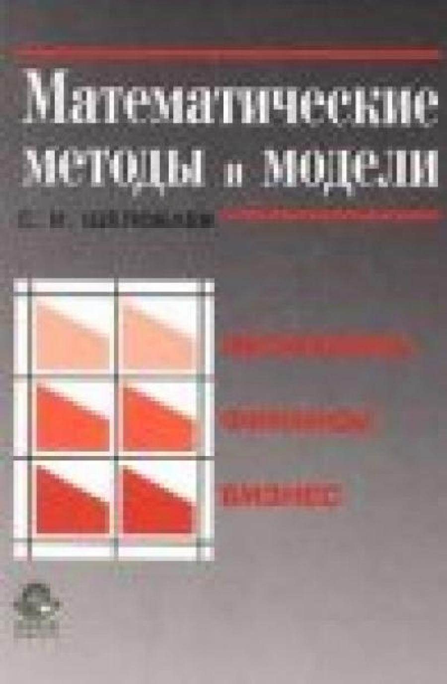 Обложка книги:  шелобаев с.и. - математические методы и модели в экономике, финансах, бизнесе