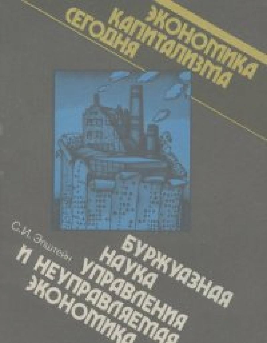 Обложка книги:  эпштейн с.и. - буржуазная наука управления и неуправляемая экономика